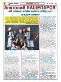 Газета «Однако, жизнь!» 18-2011 - Page 4