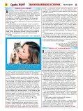 Газета «Однако, жизнь!» 18-2011 - Page 6