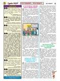 Газета «Однако, жизнь!» 19-2011 - Page 2