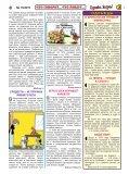 Газета «Однако, жизнь!» 19-2011 - Page 3