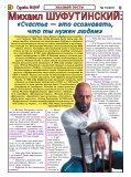 Газета «Однако, жизнь!» 19-2011 - Page 4