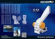 NEUE HERBOLD - Granulators - Cutting Mills SM Series - RU