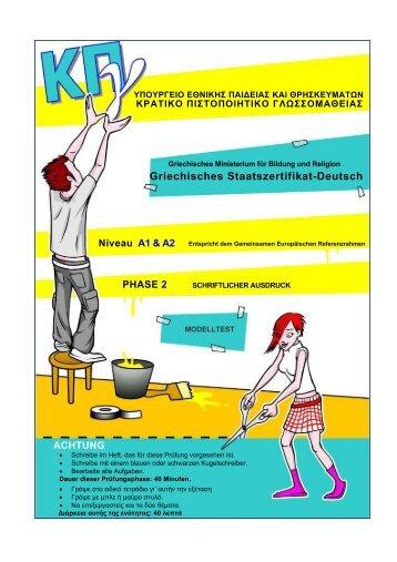 Griechisches Staatszertifikat-Deutsch