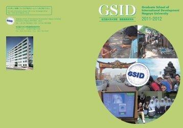 GSIDパンフレット2011-2012 - 名古屋大学 大学院国際開発研究科