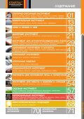 ??????? Startul - 2011 - Tools.by - Page 3