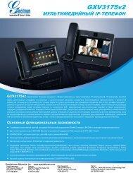 GXV3175v2 - Grandstream Networks