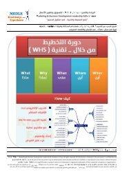 دورة التخطيط بتقنية WH5.pdf