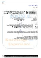 دورة التخطيط بتقنية WH5.pdf - Page 3