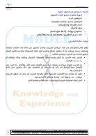 دورة التخطيط بتقنية WH5.pdf - Page 6