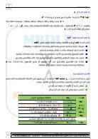 دورة التخطيط بتقنية WH5.pdf - Page 7