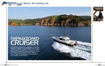 ΠΑΡΑΔΟΣΙΑΚO - Grand Banks Yachts
