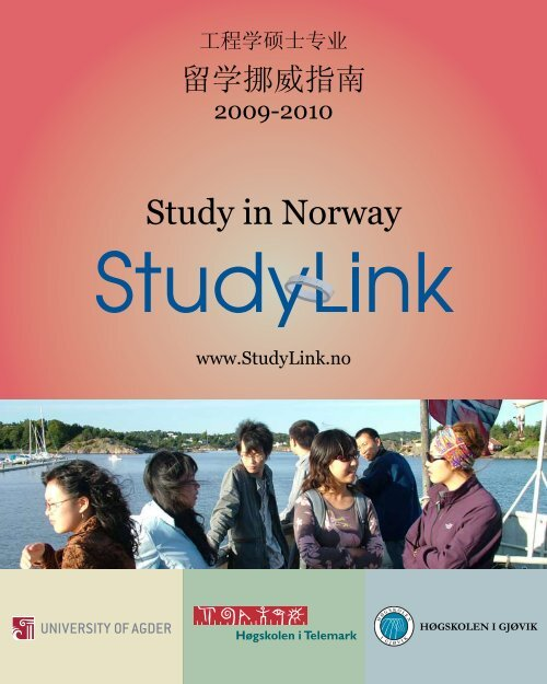 Study in Norway - Høgskolen i Telemark
