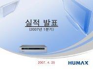 2007년 1분기 경영 실적자료 (PDF 화일) - Humax