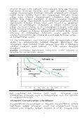 eleqtronuli gazomvebis sawyisebi - ieeetsu - Page 3