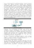 eleqtronuli gazomvebis sawyisebi - ieeetsu - Page 6