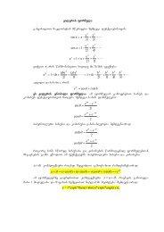 dekartisa da polarul koordinatTa sistemebi - ieeetsu