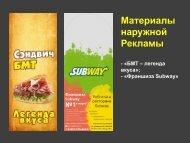 Презентация. Рекламные и промо материалы