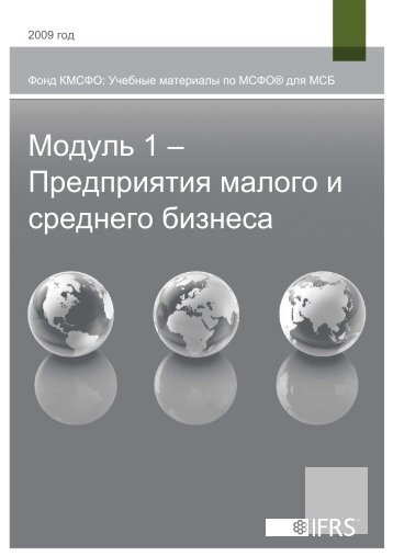 Модуль 1 - International Accounting Standards Board