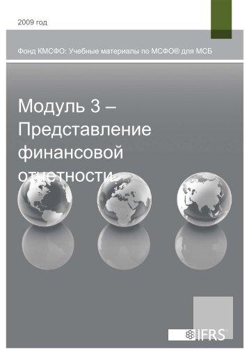 Модуль 3 – - IFRS - International Accounting Standards Board