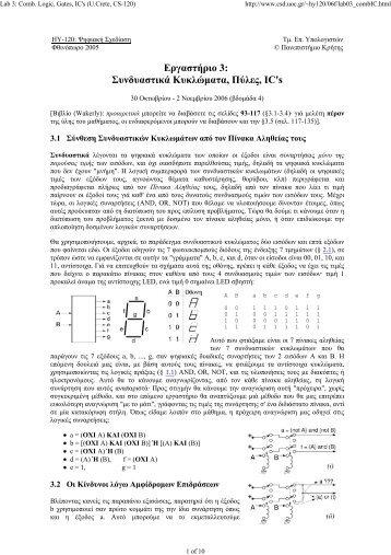 Lab 3: Comb. Logic, Gates, IC's (U.Crete, CS-120) - ICS