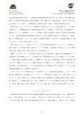 技術ニーズの評価に関するUNFCCCワークショップサマリー 2011年6月 ... - Page 2