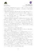 技術ニーズの評価に関するUNFCCCワークショップサマリー 2011年6月 ... - Page 4
