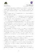 技術ニーズの評価に関するUNFCCCワークショップサマリー 2011年6月 ... - Page 5