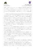 技術ニーズの評価に関するUNFCCCワークショップサマリー 2011年6月 ... - Page 6