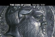 THE COIN OF COINS דחוימו דיחי - The Israel Museum, Jerusalem