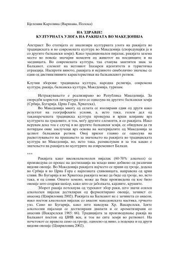 Културната улога на ракијата во Македонија