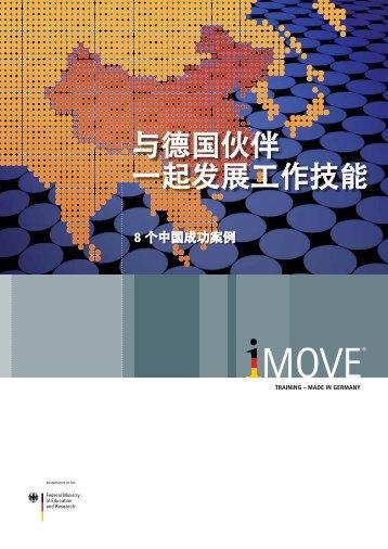 与德国伙伴一起发展工作技能 - Imove-germany.com