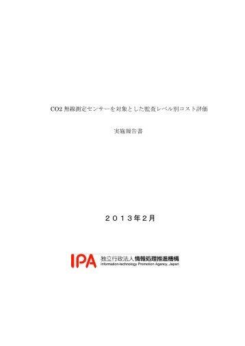 3.2MB - IPA 独立行政法人 情報処理推進機構