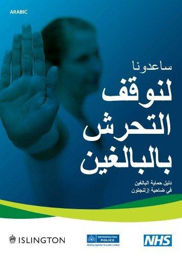 Safeguarding Adults Leaflet - Arabic