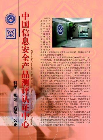 第一部分 - 中国信息安全产品测评认证中心