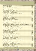 Untitled - Ganatleba - Page 3