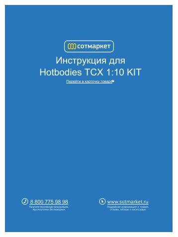 Инструкция для Hotbodies TCX 1:10 KIT