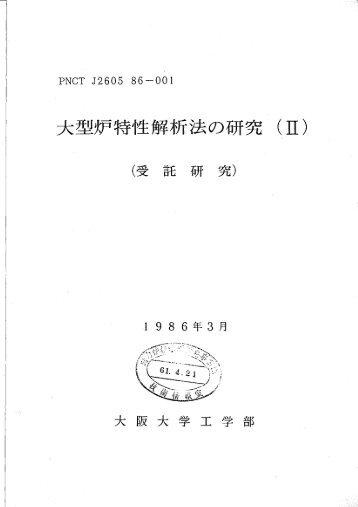 PNC-TJ2605-86-001.pdf:2.89MB