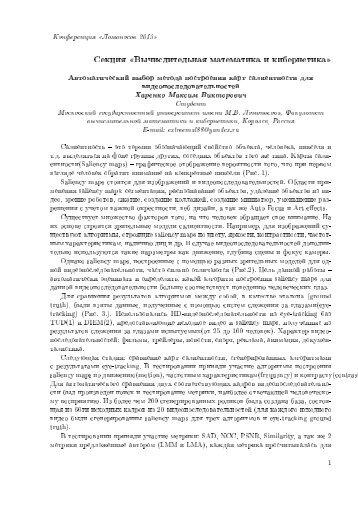 Харенко М.В. - Ломоносов
