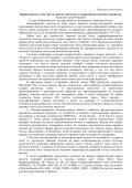 немецкое языкознание - Page 2