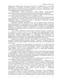 немецкое языкознание - Page 4