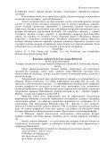 немецкое языкознание - Page 5