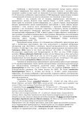 немецкое языкознание - Page 7