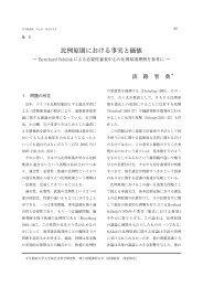 比例原則における事実と価値 - 早稲田大学リポジトリ