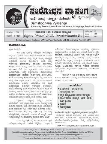 samshodhana Vyasanga Nov-Dec 2013