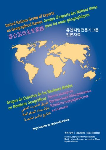유엔지명전문가그룹 - United Nations Statistics Division