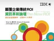 高速分析即時資料流 - IBM