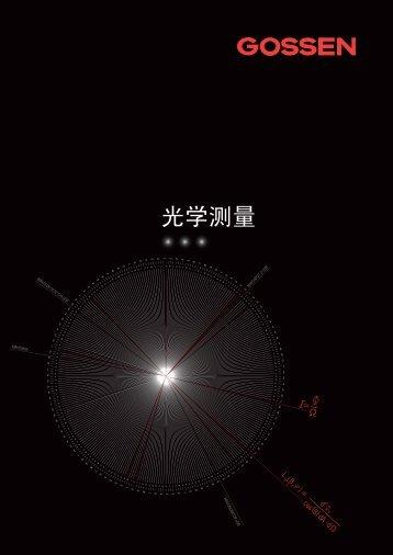 光学测量 - GOSSEN Foto