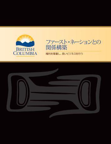 ファースト・ネーションとの 関係構築 - Government of British Columbia