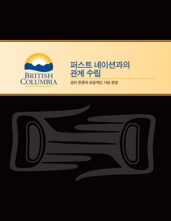 퍼스트 네이션과의 관계 수립 - Government of British Columbia
