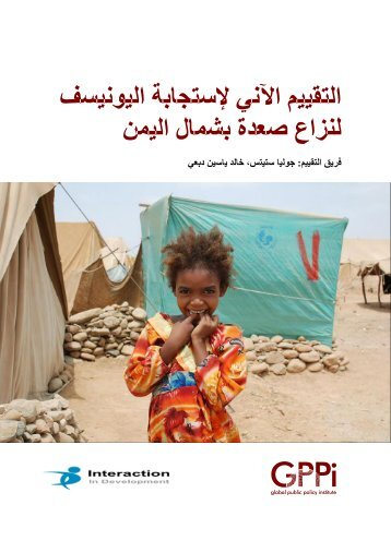 Download full report in Arabic (74 pages) - Global Public Policy ...